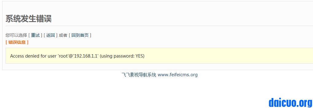 输入默认管理员密码,却提示错误