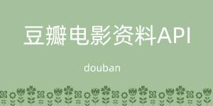 豆瓣电影API
