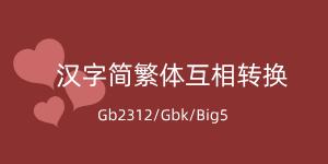 汉字简繁体互换API