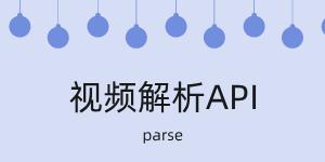 视频解析API