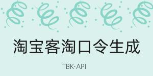 淘客淘口令生成API
