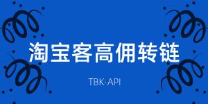 淘客高佣转链API