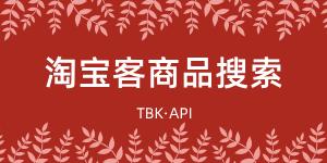 淘客商品搜索API