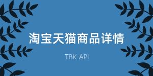 淘宝天猫商品详情API