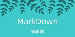 编辑器MarkDown
