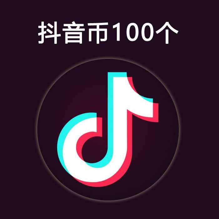 100抖币