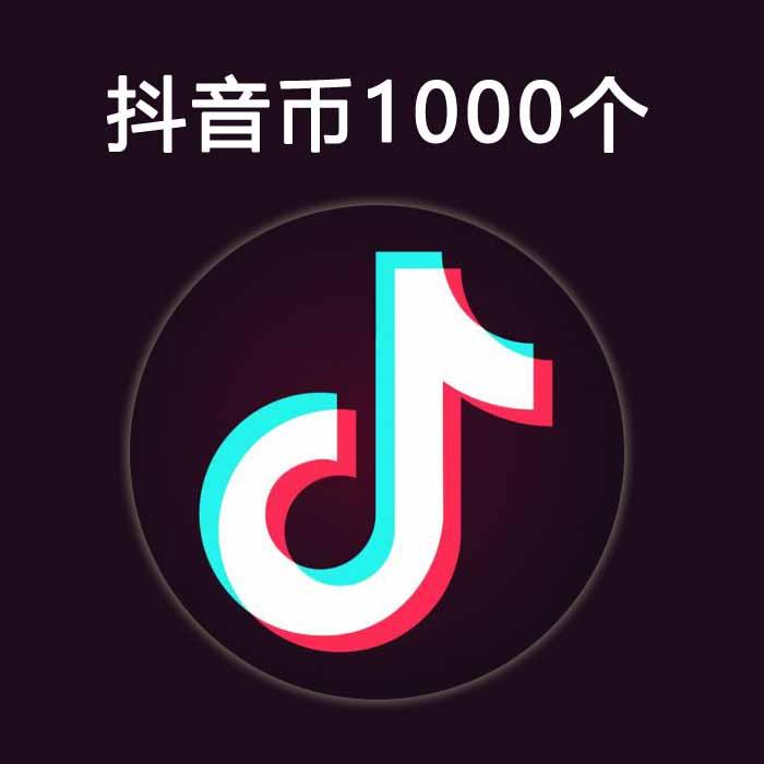 1000抖币