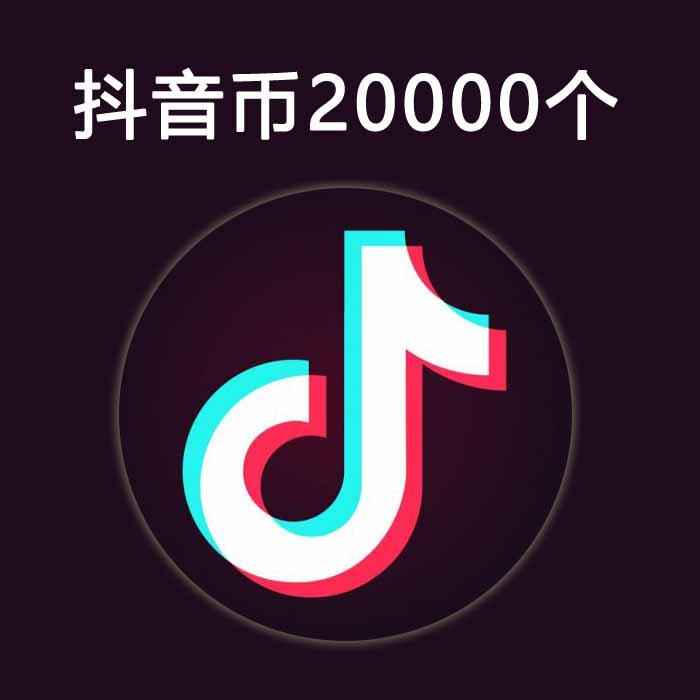 20000抖币