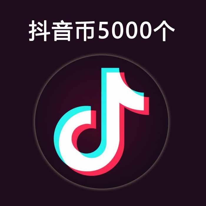 5000抖币